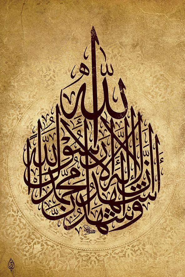 أشهد أن لا إله إلا الله و أشهد أن محمد رسول الله