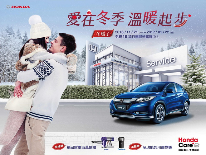 Honda Care+冬暖了 愛在冬季溫暖起步