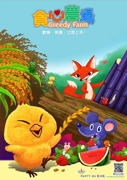 《貪心農場》遊戲封面。