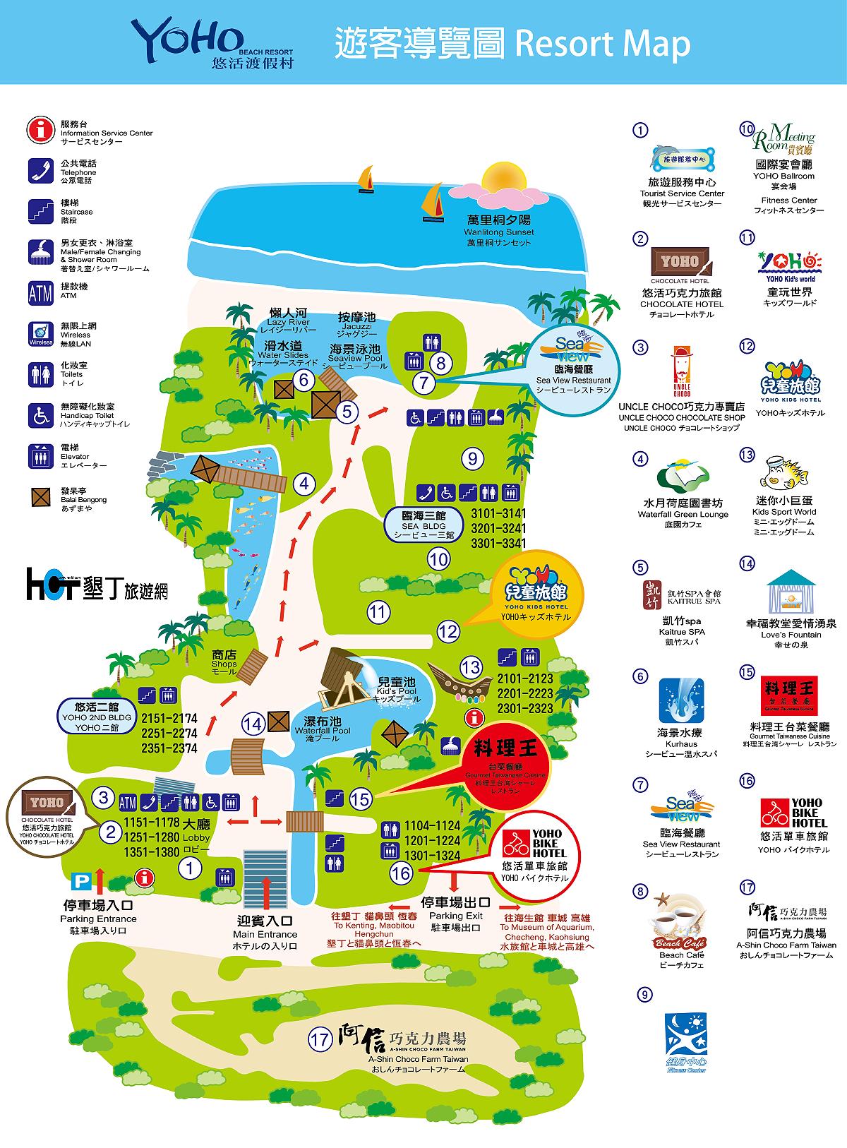 悠活海景泳池水陆主题乐园-儿童   hot垦丁旅游网