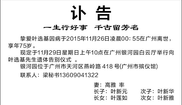 Nephew of Marshal Ye Jianying, Chairman of the Group of Hong Kong Ye Xuanji, died at the age of 75