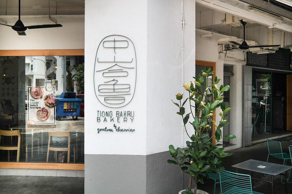 Tiong Bahru Cafes: Tiong Bahru Bakery
