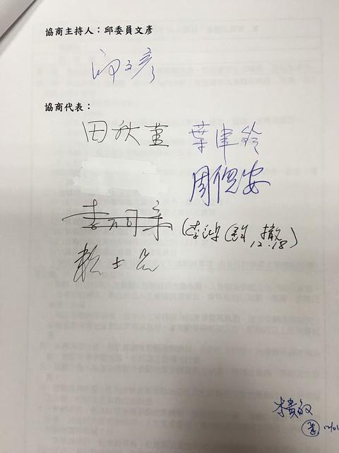 景觀法簽署黨團協商名單