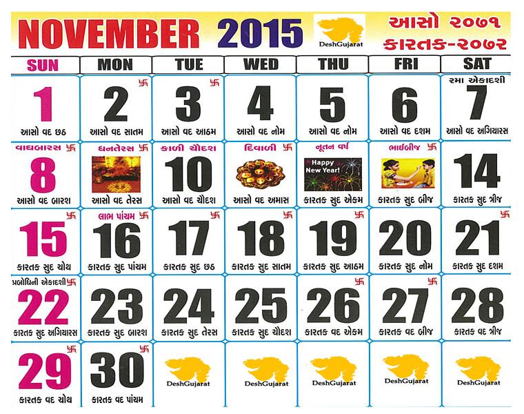 Gujarati Calendar 2013 : Vikram Samvat Year 2069 | DeshGujarat