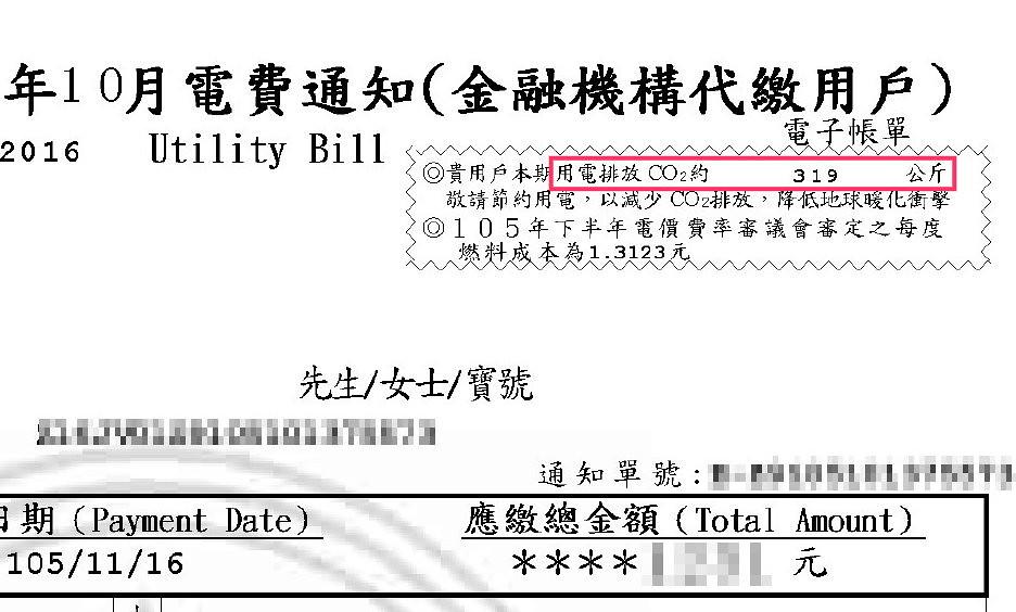 台電帳單上可以看出用電的排碳量,你注意到了嗎?