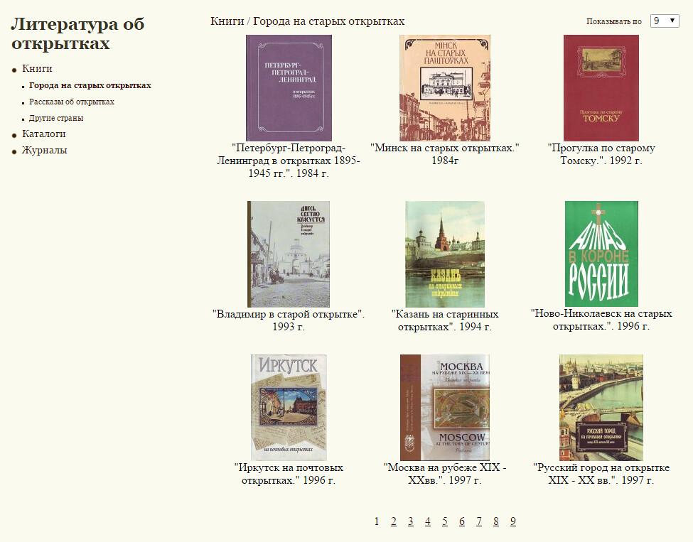 Книга об открытках ссср