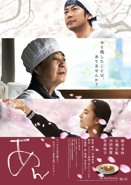 電影《戀戀銅鑼燒》本月也在台灣上映。