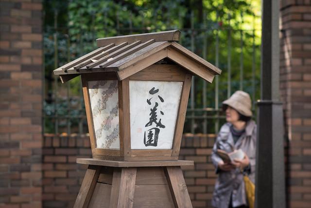 六義園_染井門