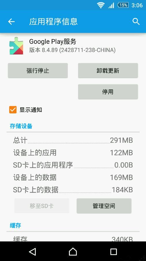 Chinese version of Google Play store or expose the March into the Chinese version screenshots