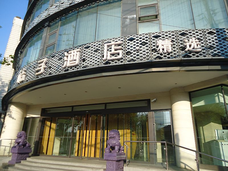 2015上海之旅1)我住的旅馆