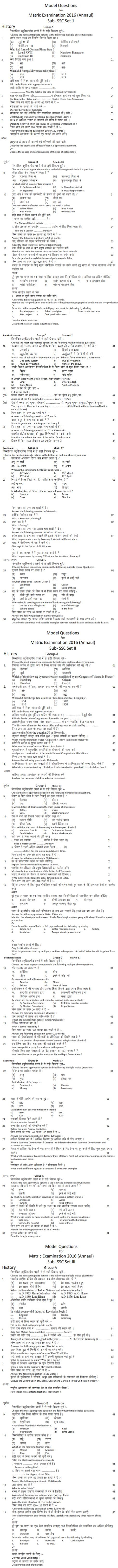 Bihar Board Class X Model Question Papers - Social Science