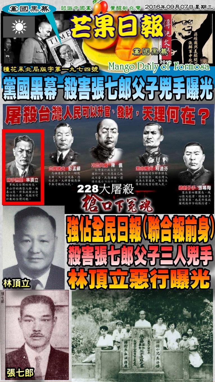 160907芒果日報--黨國黑幕--強佔報社殺良民,林頂立惡行曝光