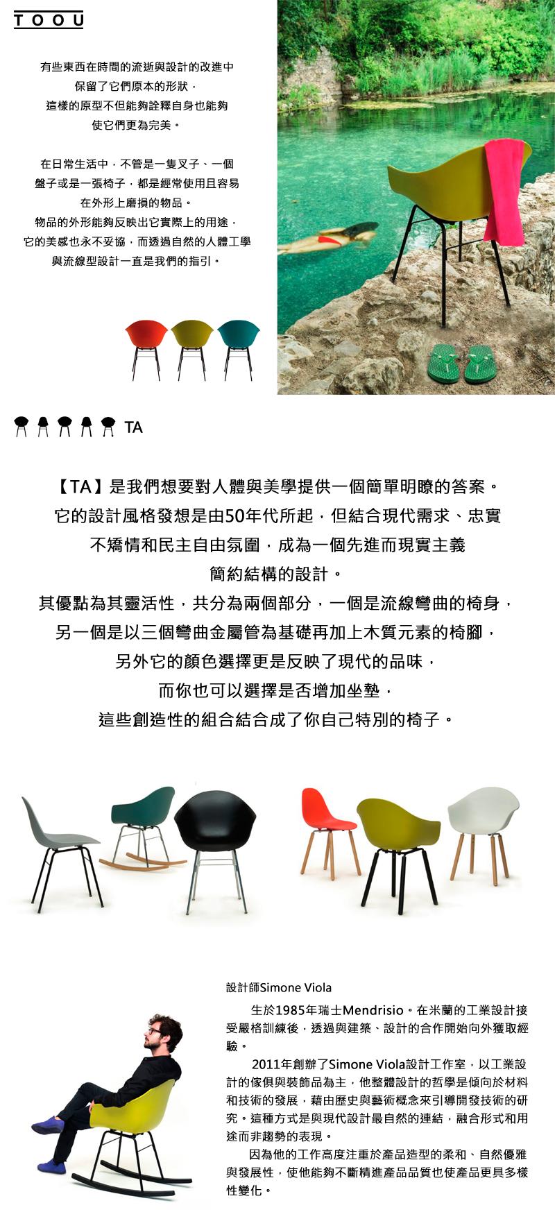 義大利 TOOU 品牌 家具及TA餐椅系列介紹