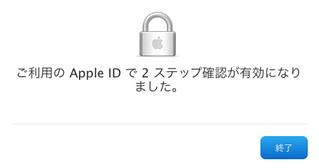 Apple ID 2ステップ確認 設定完了
