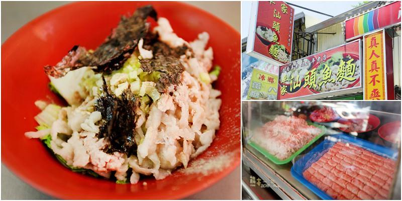 [台南50年老店小吃] 卓家汕頭魚麵