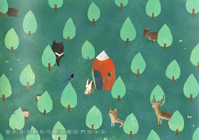 第三屆 十大「節」出綠繪本徵件比賽佳作《森林遊樂園》