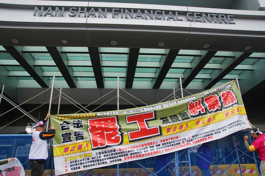 拉起罷工封鎖線,在總公司大樓四面出入口設置路障,以期干擾行政作業。(攝影:王顥中)