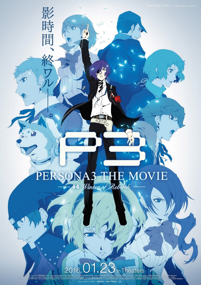 151228(1) - 女神異聞錄3 劇場版終曲《PERSONA3 THE MOVIE #4 Winter of Rebirth》推出新海報&預告片!