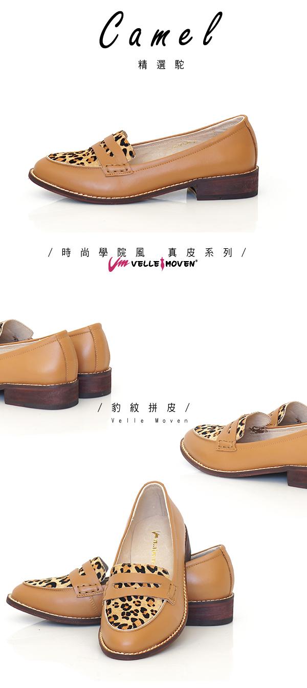 樂福鞋,VelleMoven,   時尚學院風,真皮系列,淑女鞋,百貨專櫃,專櫃鞋子,鞋子,舒適鞋,駝色