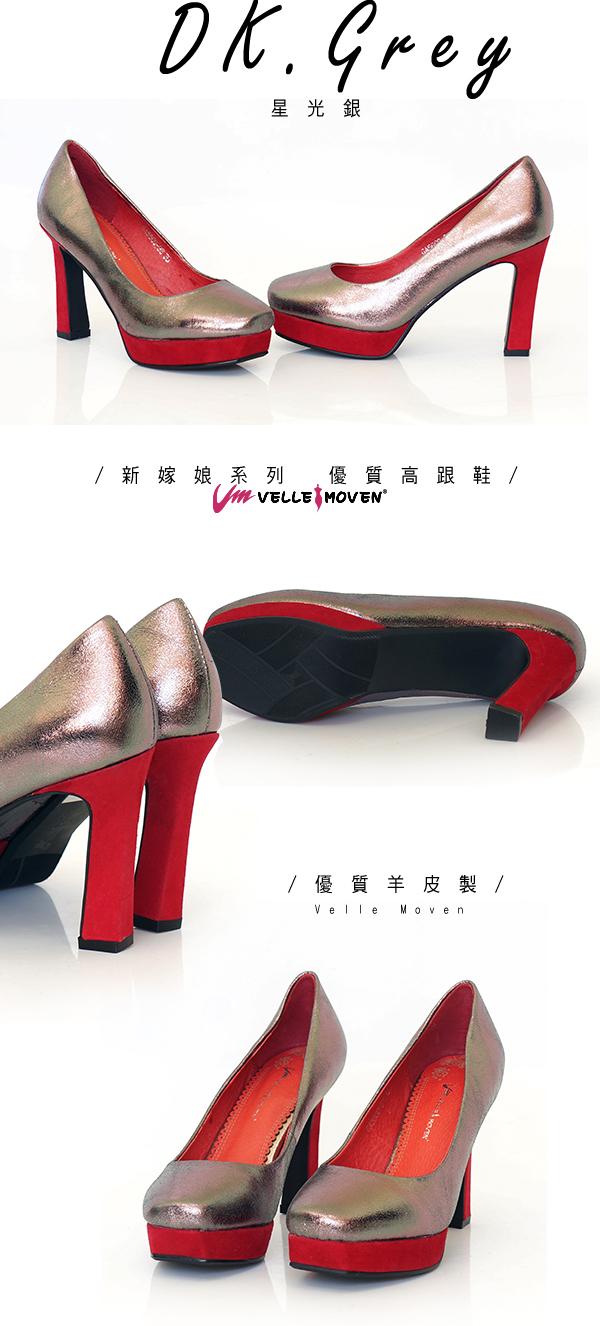 高跟鞋,VelleMoven,   新娘嫁鞋,全真皮,性感,危險高度,專櫃鞋款,百貨專櫃,星光銀