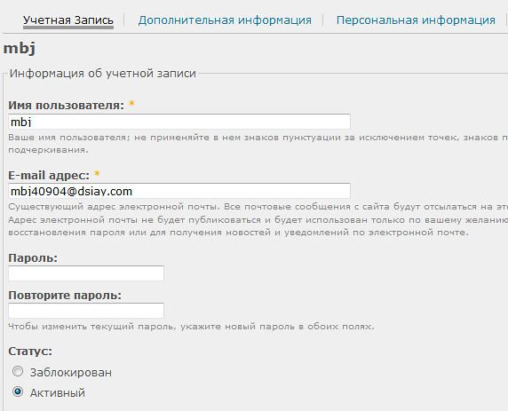 Анонимус не может зарегистрироваться
