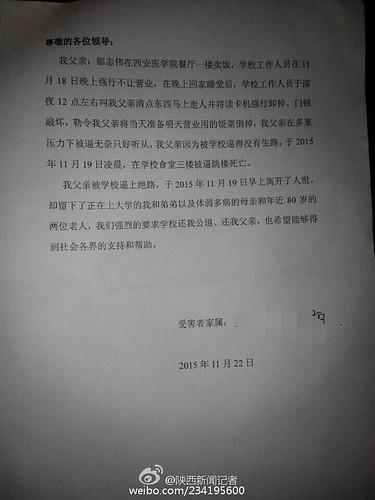 图片自@陕西新闻记者