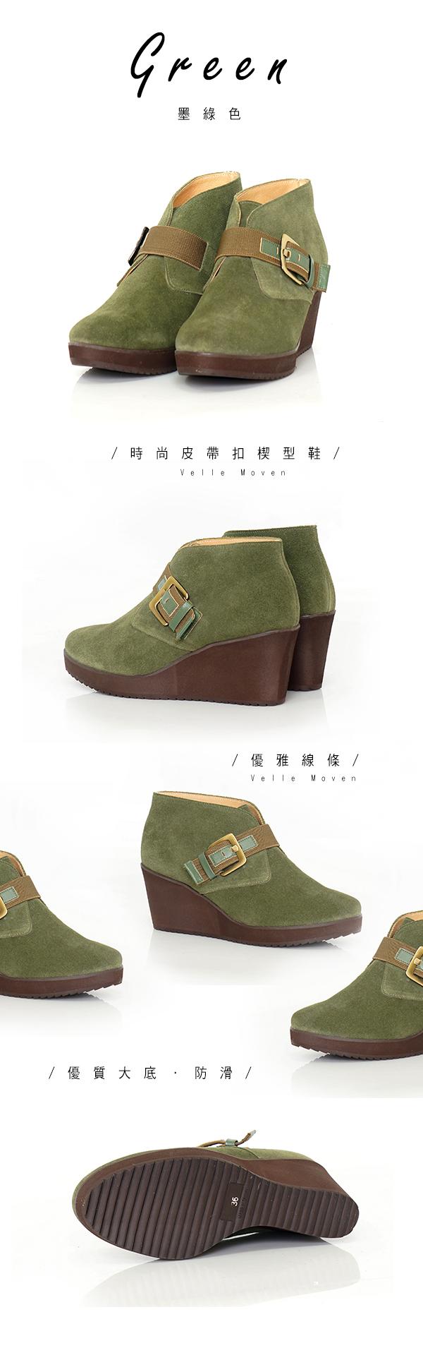 楔型鞋,好走,穩,可  拉長腿部線條,高雅時尚,皮帶扣楔型鞋,全真皮,MIT,O'vimi,優雅駝/墨綠色,專櫃品牌鞋,百貨專櫃鞋,台灣製造  。