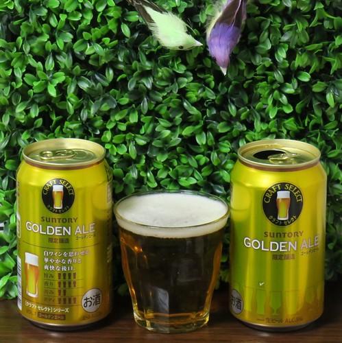 ビール:クラフトセレクト ゴールデンエール(サントリー)