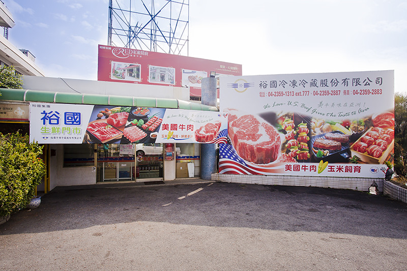 裕國生鮮牛肉專賣店
