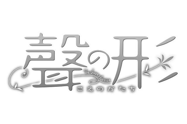 151014 -『第19回手塚治虫文化賞』新生賞大獎漫畫《聲之形》將由「山田尚子×京都動畫」改編大銀幕劇場版!
