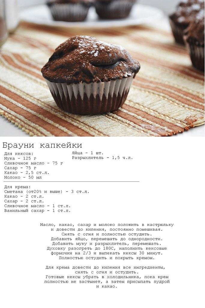 Детские капкейки рецепт с пошагово