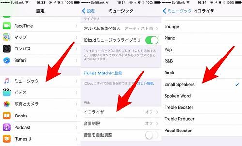 iPhone で低音強調 iOS9