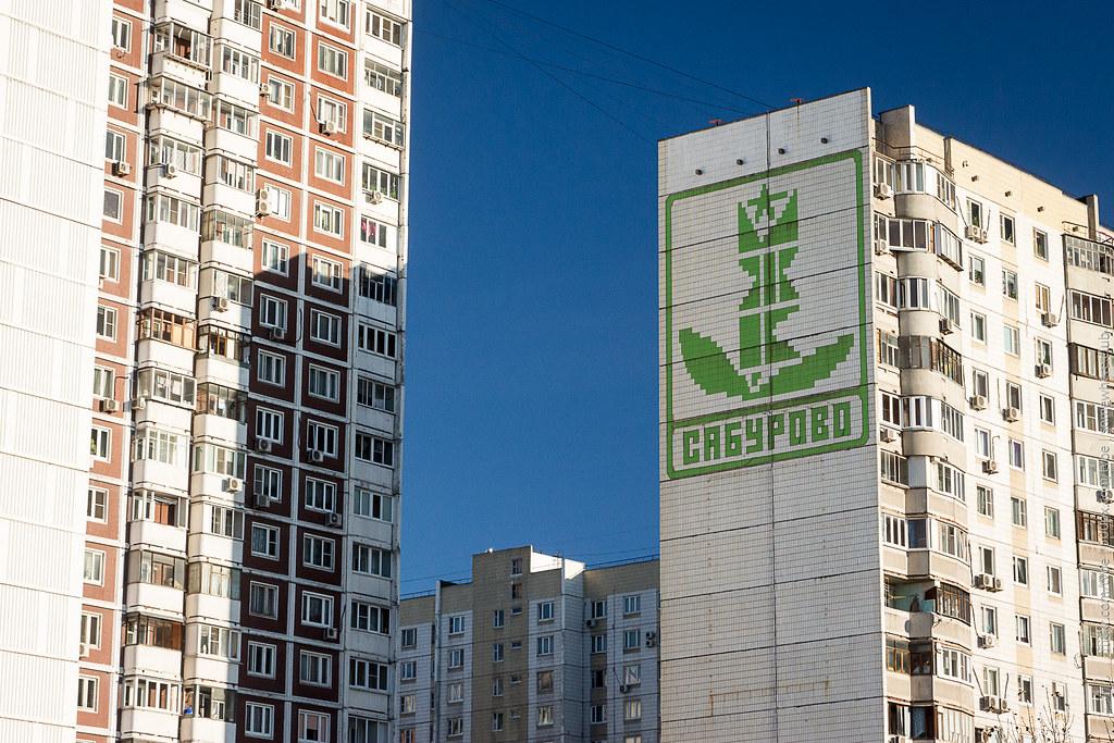 Дома в Сабурово и надпись