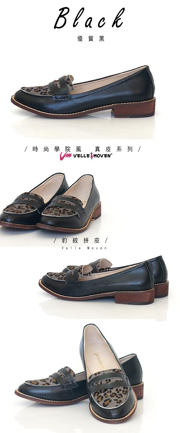 樂福鞋,VelleMoven,   時尚學院風,真皮系列,淑女鞋,百貨專櫃,專櫃鞋子,鞋子,舒適鞋,優質黑