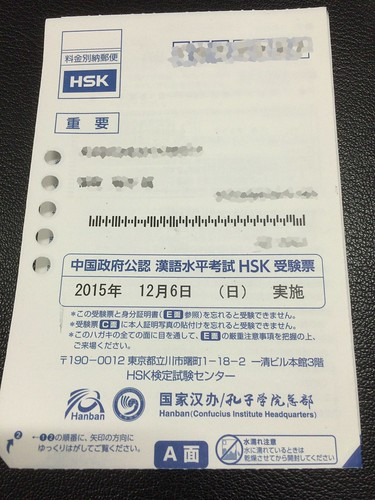 HSK受験票