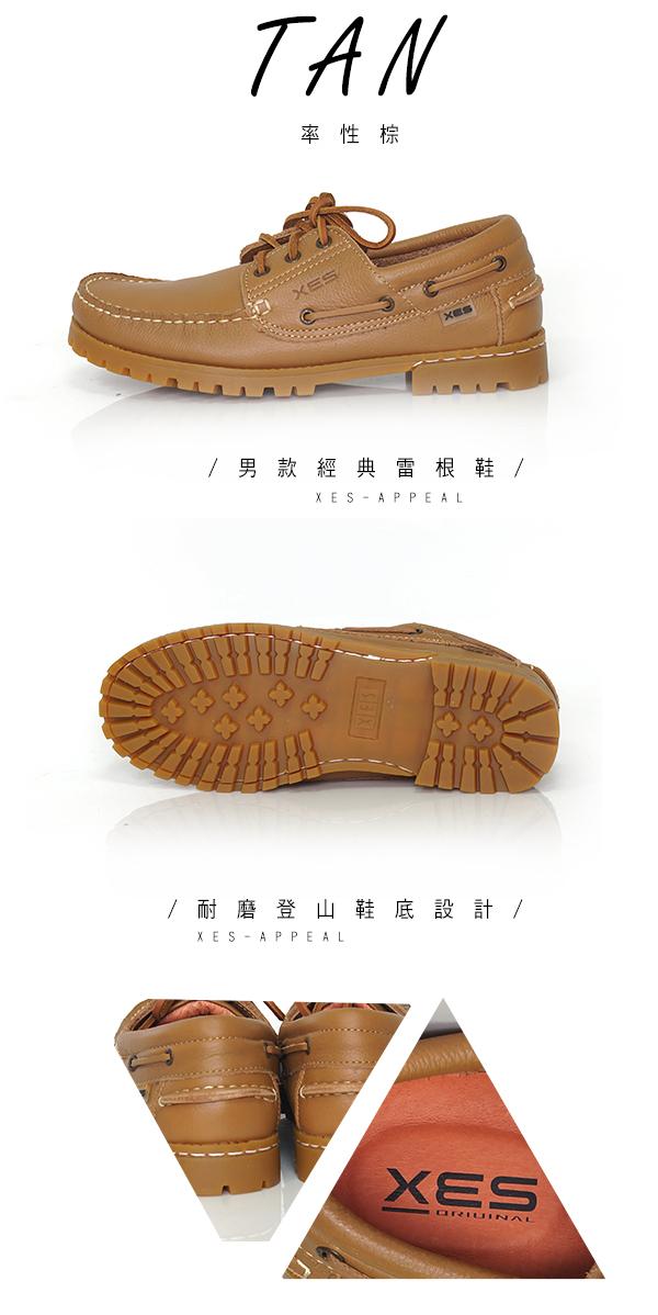 XES,男款,經典 時尚,雷根帆船鞋,防滑舒適大底,優質棕,男鞋,百貨專櫃鞋,必備單品,正式,休閒,專櫃鞋