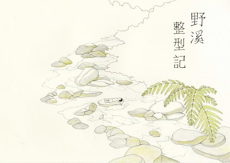 第三屆 十大「節」出綠繪本徵件第二名作品《 野溪整型記》
