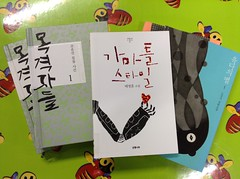 Korean books