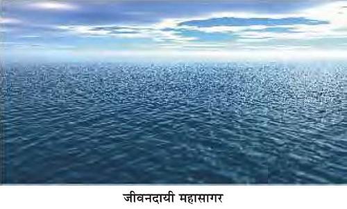 भावी विकास का आधार - महासागर