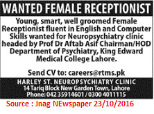 receptionist-clinic-job