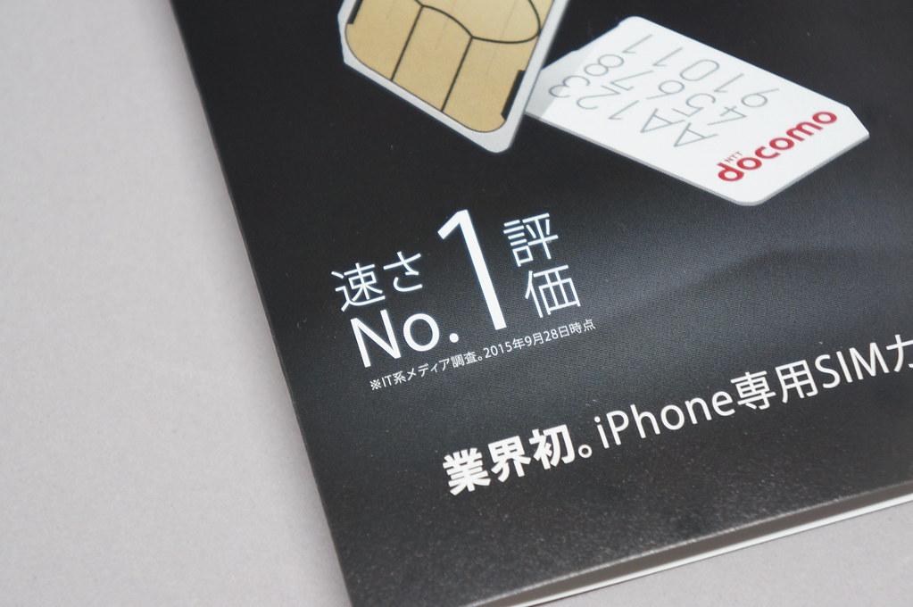 App Store通信量無料のiPhone専用SIMカード「FREETEL SIM for iPhone」ファーストインプレッション