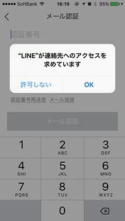 電話番号を入れずにLINEに登録