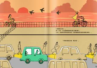 第三屆十大「節」出綠繪本.佳作《為什麼要騎腳踏車?》