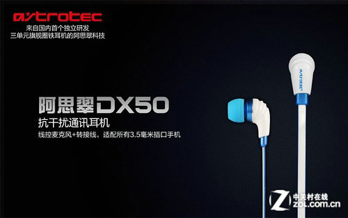 Asicui DX50 headphones, anti-jamming HD phone headsets, asicui DX50, three flagship iron headphones