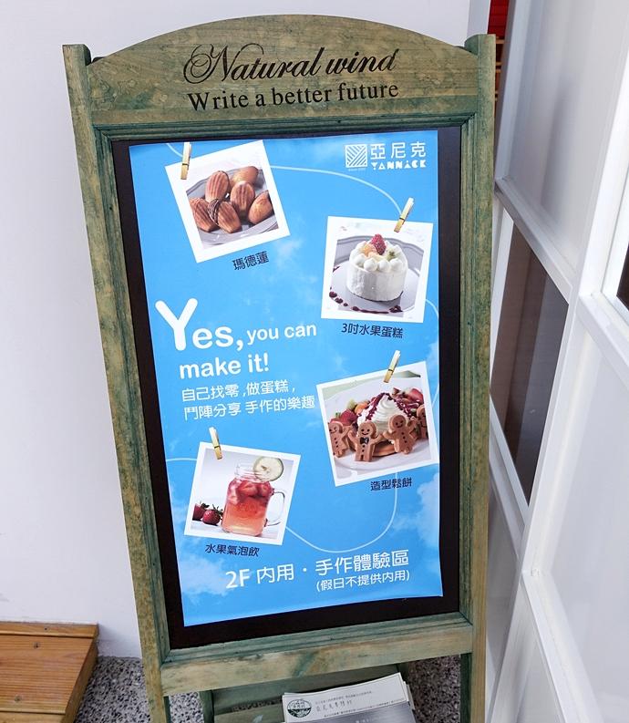 10 亞尼克台中旗艦店 台中美食 台中旅遊 帕達諾起司生乳捲