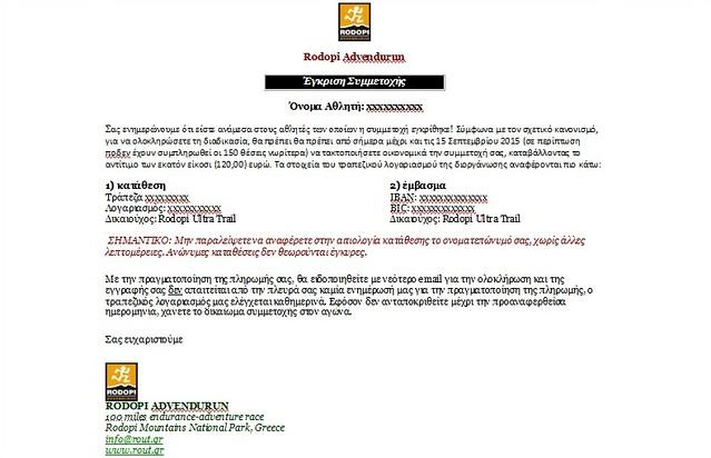 Ενδεικτικό e-mail έγκρισης συμμετοχής από το Rodopi Advendurun!