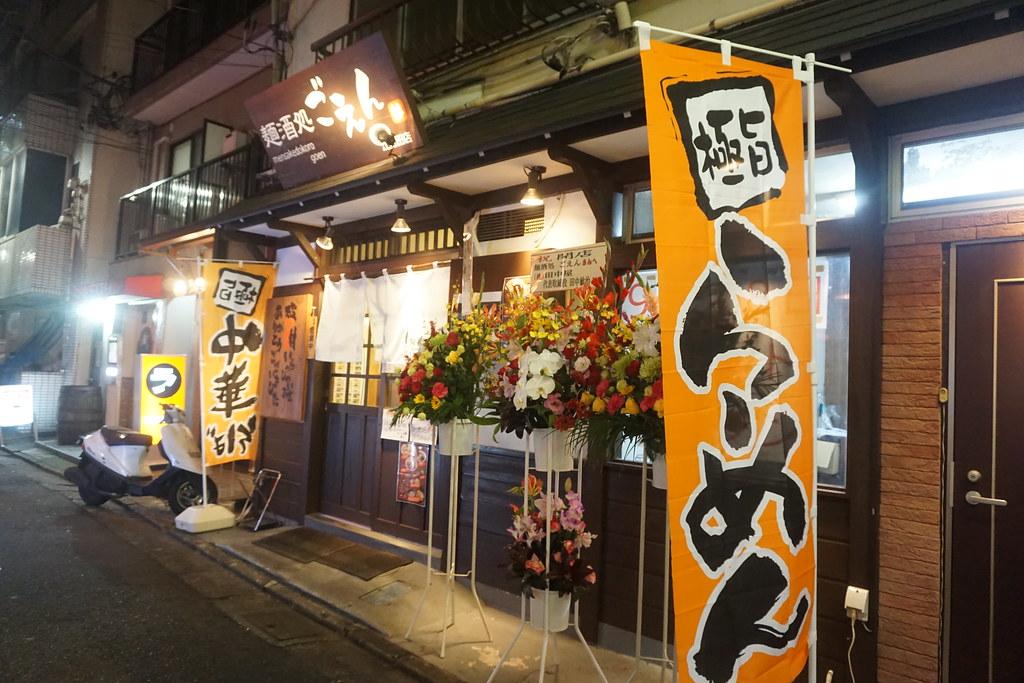 麺酒処ごえん(江古田)