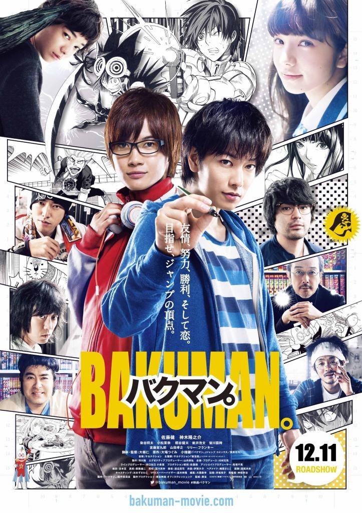 151105(1) - 前世「劍心×宗次郎」變今生「最高×秋人」、真人電影《爆漫王。》確定12/11台灣正式上映!