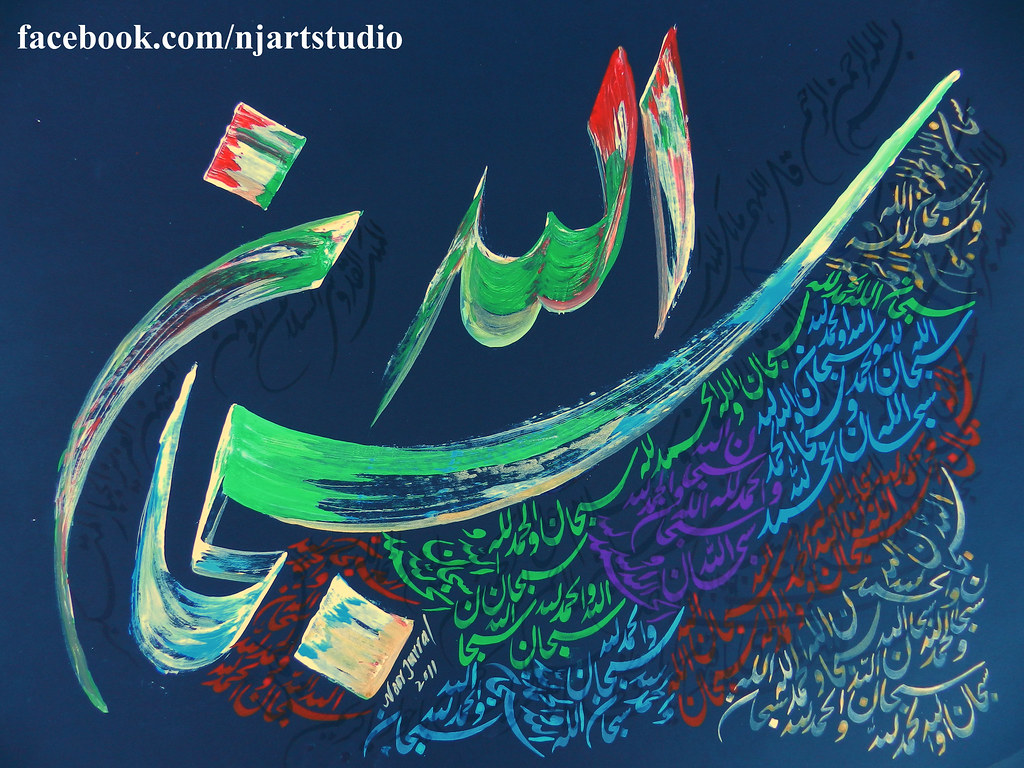 Islamic Arabic Calligraphy Subhan Allah By Noor Jarral