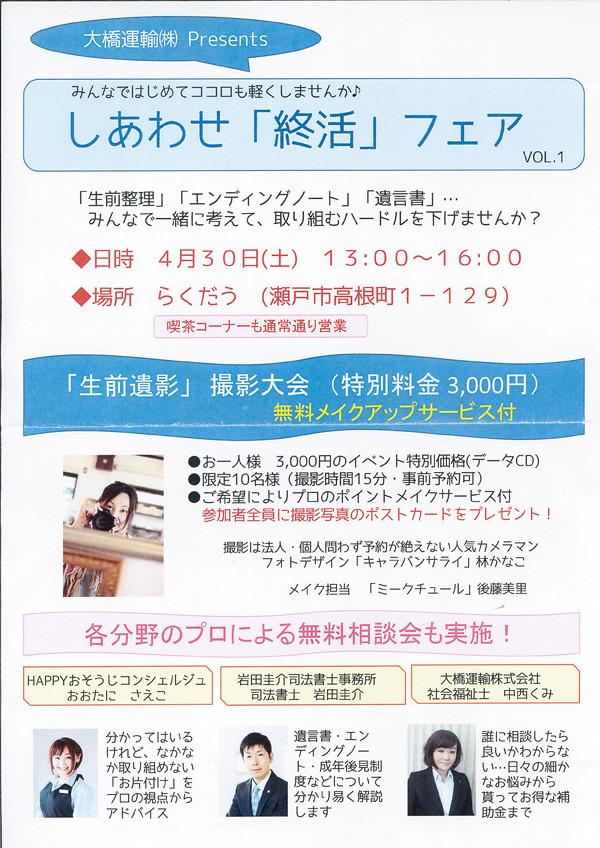 遺影写真撮影 シニア写真 終活フェア 愛知県瀬戸市 メイクヘア付き 女性カメラマン データ納品